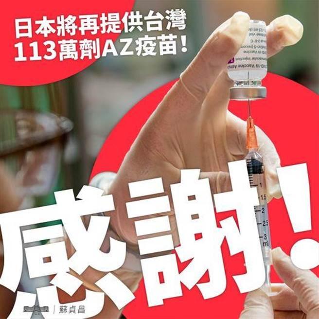蘇貞昌感謝日本再度贈台疫苗。(摘自蘇貞昌臉書)