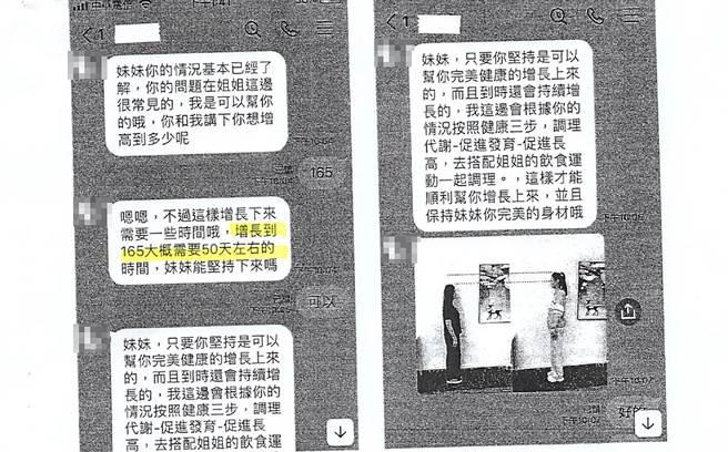 宜蘭縣政府消保官受理「一頁式購物網站」詐騙案件,僅上半年就有51件,還有業者稱50天長高10公分的產品要少女購買。(宜蘭縣政府提供/李忠一宜蘭傳真)