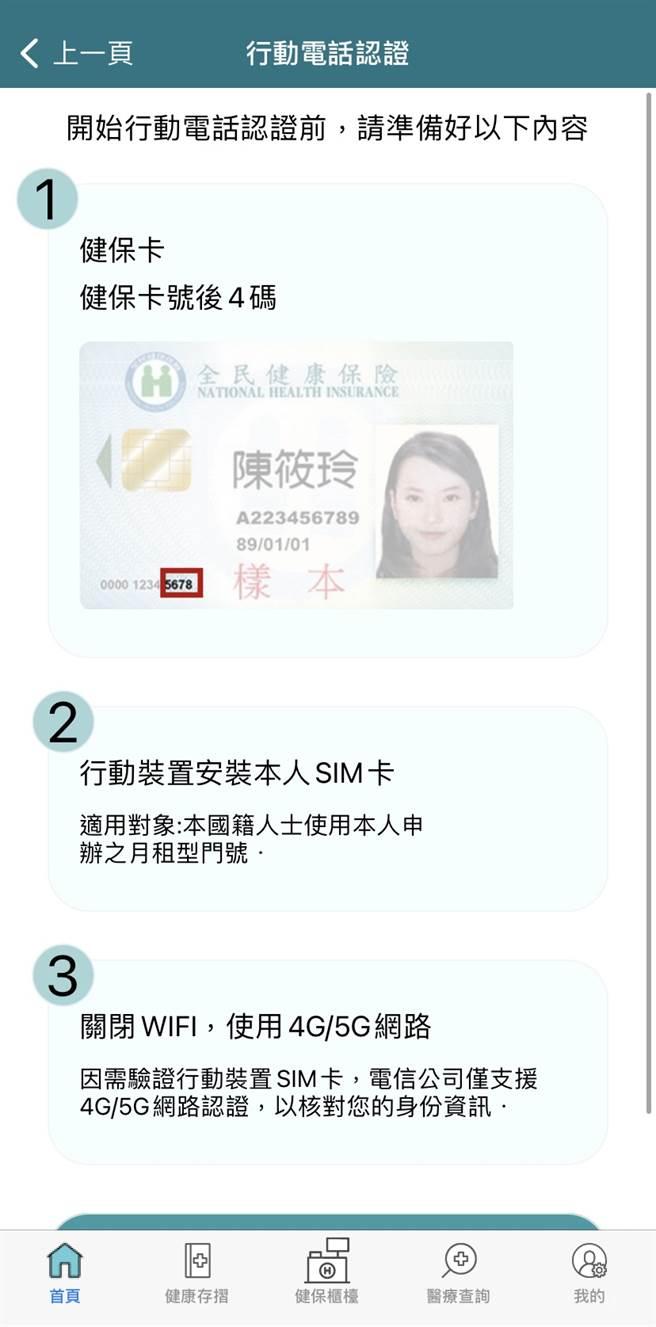 使用行動電話認證身份,要關閉WIFI。(翻攝自「健保快易通」APP)