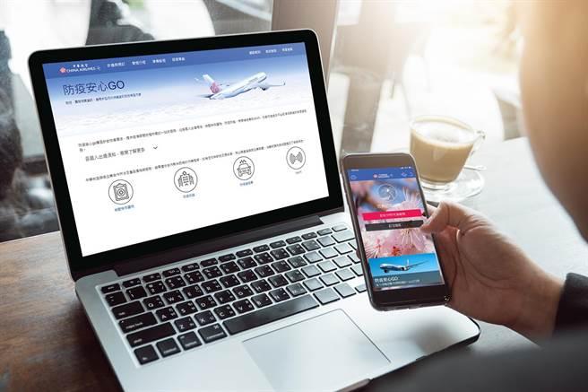 旅客服務再進化,中華航空打造一站式查詢平台。(華航提供)