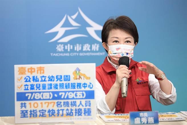 市長盧秀燕指出,台中市75歲以上長者施打率為58%,在6都裡排名第3。(台中市政府提供/張妍溱台中傳真)