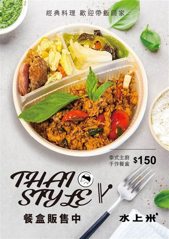 透過個人式餐盒,宅在家也能享受泰式料理風味。( 圖/壹玖零陸提供 )