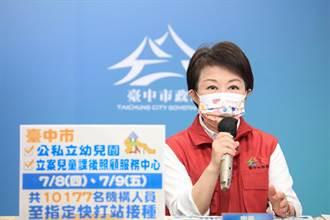 市府推線上防疫專區 盧秀燕:歡迎市民朋友「好康道相報」