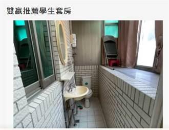 洗澡、大便通通在陽台 銘傳「雙贏套房」驚呆網友