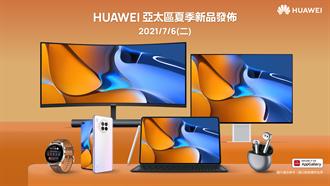 華為發表六款新品 橫跨手機、平板、螢幕與無線耳機