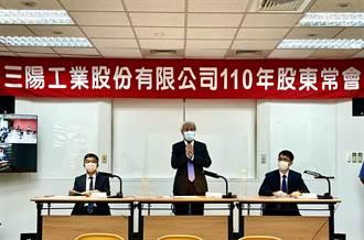三陽股東會 吳清源宣示3大營運方向
