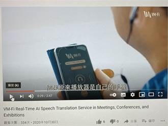 暨大開發AI即時語音翻譯裝置 成觀光業最有力助手
