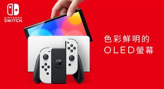 任天堂Switch OLED螢幕版全新發表 處理器未升級10/8開賣