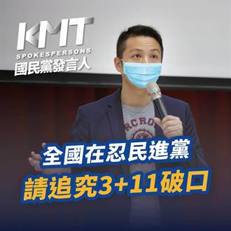 要求政府給交代 國民黨發言人陳偉杰:3+11必須解盲