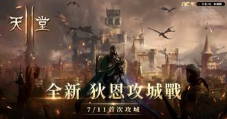 《天堂2M》今日更新「歷章II 狄恩攻城戰」 7/11首戰狄恩城