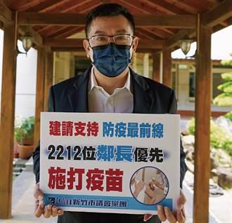 國民黨議員為新竹市2000餘位鄰長請命打疫苗