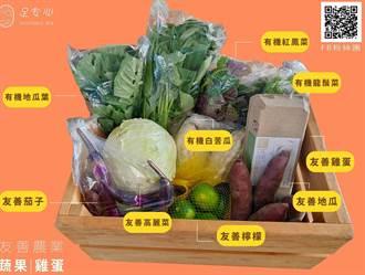 疫情期間百業蕭條 多元就業開發方案產品吃得健康又做公益