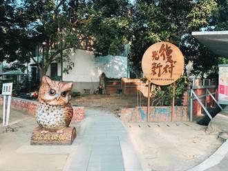 宅在家飆創意 光復新村創意椅子設計徵件