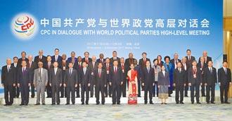 海納百川》看共產中國邁向復興中華之路(謝正一)