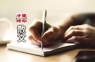 寫作是一種英勇的天職!