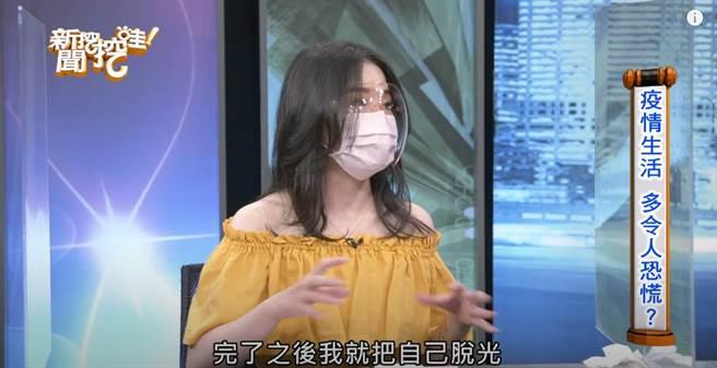 呂文婉回到家會馬上脫光衝去洗澡。(圖/YT@新聞挖挖哇!)