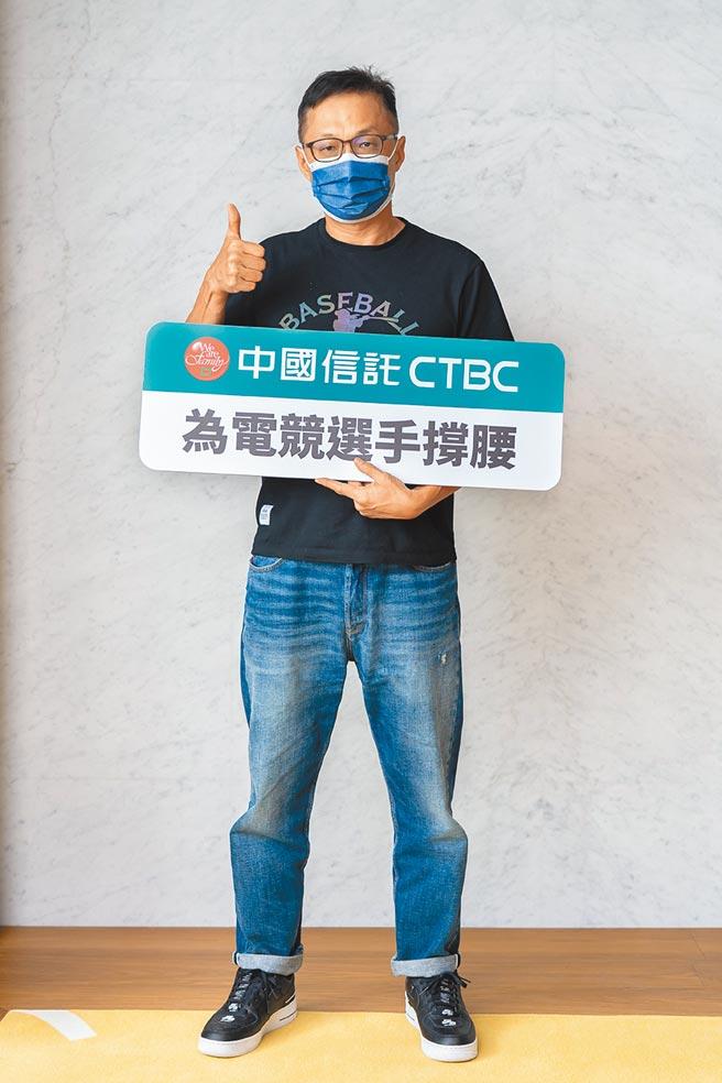 中信金控行政長高人傑現身2021「亞洲電子競技公開賽」線上開賽記者會,以行動支持臺灣電競英雄。(中信銀行提供)