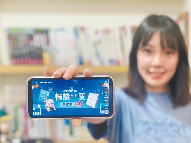 momo書店即日起祭出「暢讀一夏」活動,精選人氣書籍5折起、滿額登記送66折折價券等優惠。(momo書店提供)