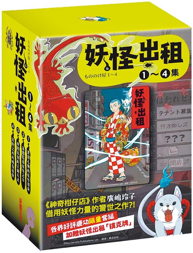 博客來推出超值限量的《妖怪出租》1到4集,加贈「妖怪撲克牌」組,定價1200元,特價900元。(博客來提供)