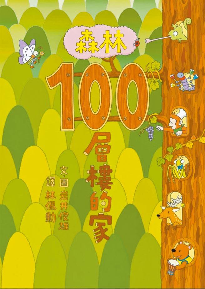 博客來獨家開賣日本繪本大師岩井俊雄新作《森林100層樓的家》,加贈獨家森林系資料夾,定價350元,特價277元。(博客來提供)