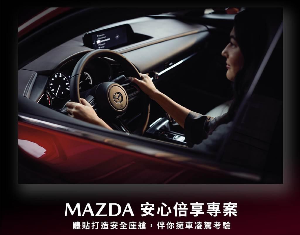 台灣馬自達本月推出「MAZDA安心倍享專案」,入主指定車系現享首季免月付、購買丙式險升等乙式險等多項禮遇升級。