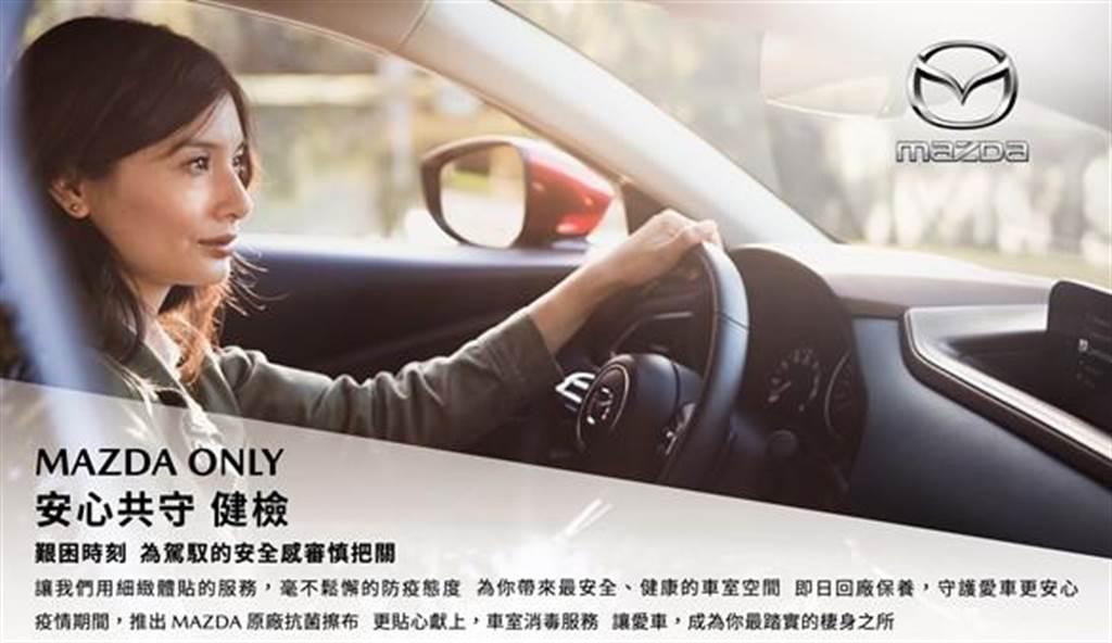 「MAZDA ONLY 安心共守健檢」,持續用專業的服務守護車主安心駕馭。