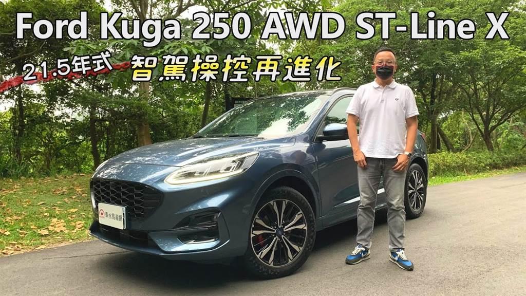 Ford Kuga 250 AWD ST-Line X 21.5年式登場,智駕操控再進化|新車試駕