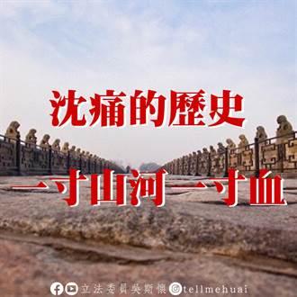 七七事變84週年紀念日 吳斯懷想起南京大屠殺:一寸山河一寸血