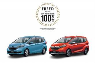 難以攻克的小型 MPV 霸主、Honda Freed 銷售突破 100 萬輛!