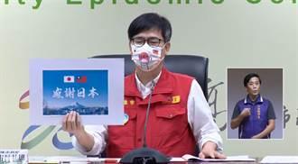 陳其邁感謝日本贈疫苗 提醒外籍民眾可至施打站接種