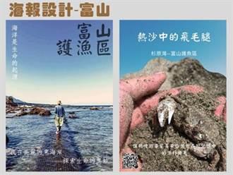 職場》跟著東大USR成展、明新科大休閒短片 「疫」起線上瘋玩臺灣