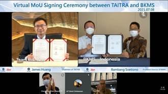 貿協與印尼吉沛特區簽訂MOU 台印共創新供應鏈