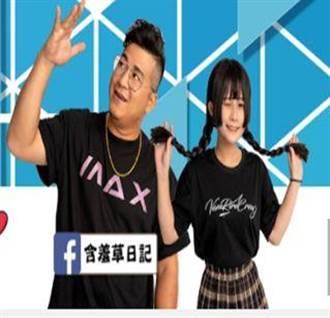 台南暑假多元線上活動 網紅藝人帶路遊府城