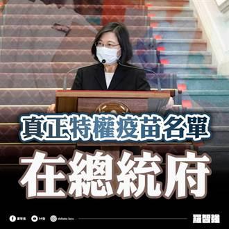 羅智強叫陣蔡英文 公布總統府特權疫苗名單