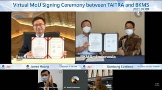 貿協與印尼吉沛特區簽MOU 台印共創新供應鏈