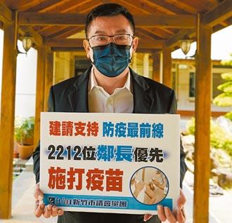 優先接種 竹市國民黨議員為鄰長請命