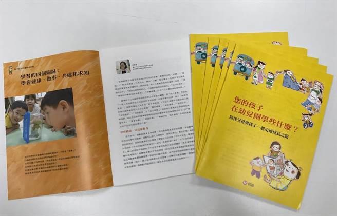 信誼基金會免費提供家長幼兒園學習特刊3千本,希望家長多認識幼兒園的教學。(信誼基金會提供/陳淑芬台中傳真)