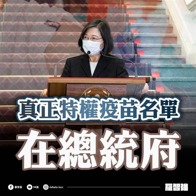 國民黨北市議員羅智強表示,真正特權疫苗名單在總統府,呼籲蔡英文總統公布。(摘自羅智強臉書/張穎齊台北傳真)