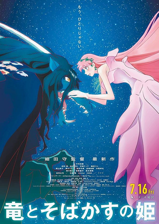 《龍與雀斑公主》是本次「坎城首映」單元中唯一入選的日本電影。(車庫娛樂提供)