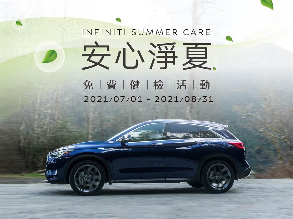 INFINITI 2021「安心淨夏免費健檢」活動開跑,即日起至2021年8月31日止,推出7大系統全車免費健檢及進階安心防疫優惠套餐。
