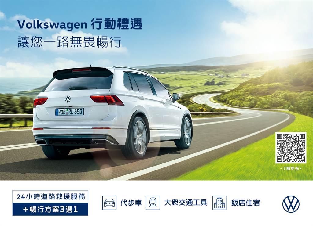 「Volkswagen行動禮遇」提供車主申請免費24小時道路救援服務。