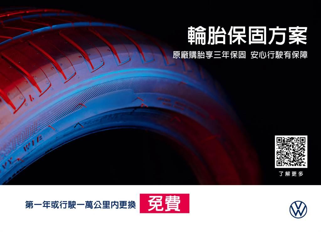 指定品牌輪胎保固方案提供3年輪胎保固內容,降低車主擁車負擔。