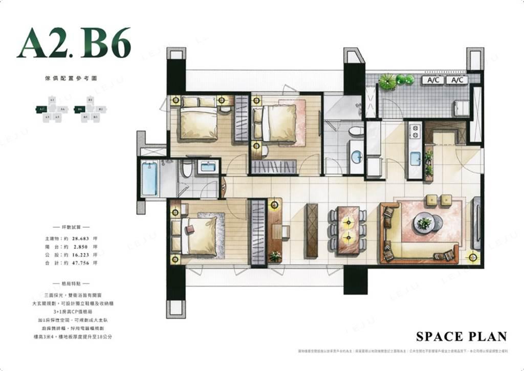 A2 B6傢配圖