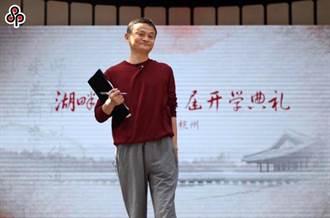 馬雲去哪兒?4年來首次缺席上海世界人工智能大會