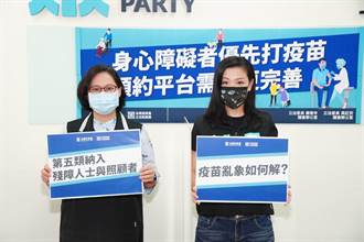 民眾黨籲政府 正視身心障礙族群對疫苗的需求