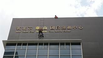 「新五泰」國民運動中心正名「泰山」國民運動中心 鄉親直呼讚