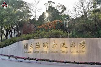 陽明交大產學創新研究學院 110學年度起招生