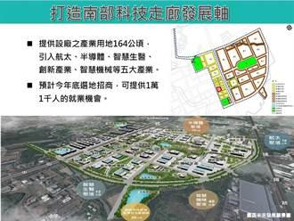 高雄橋科開發案土地徵收審議通過 預計10月底公告徵收計畫