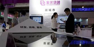 曾揚言買下台積電 中國紫光集團遭申請破產重整