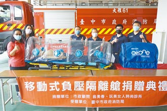 贈移動式隔離艙 降消防員染疫風險